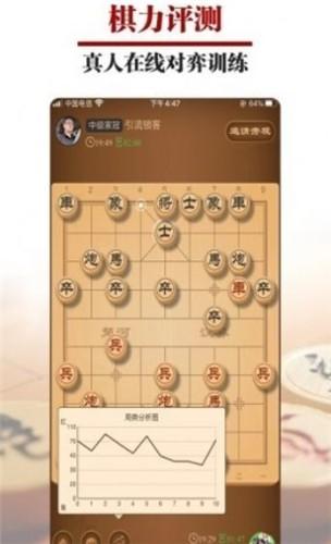一起下象棋截图2