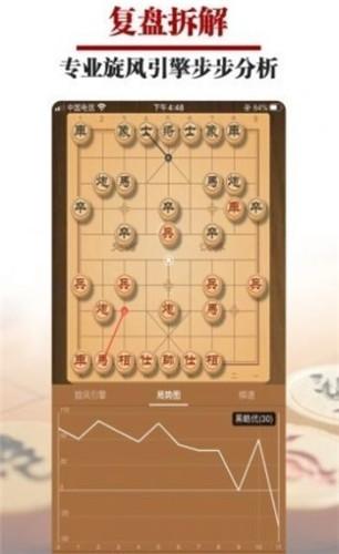 一起下象棋截图0