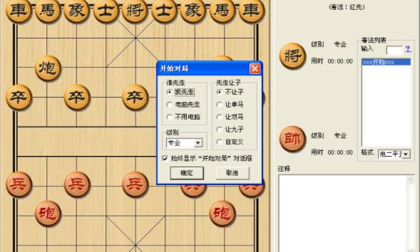 象棋旋风开局库截图1