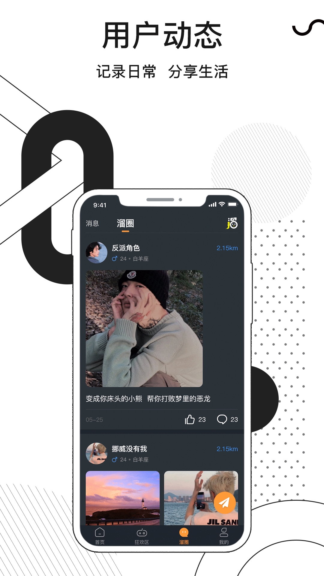 溜点伴app截图2