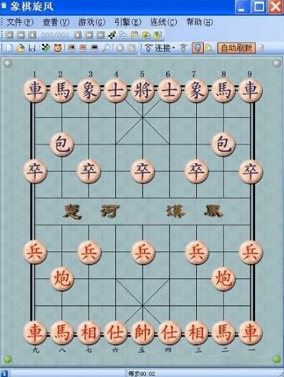 佳佳象棋免费版64位截图1