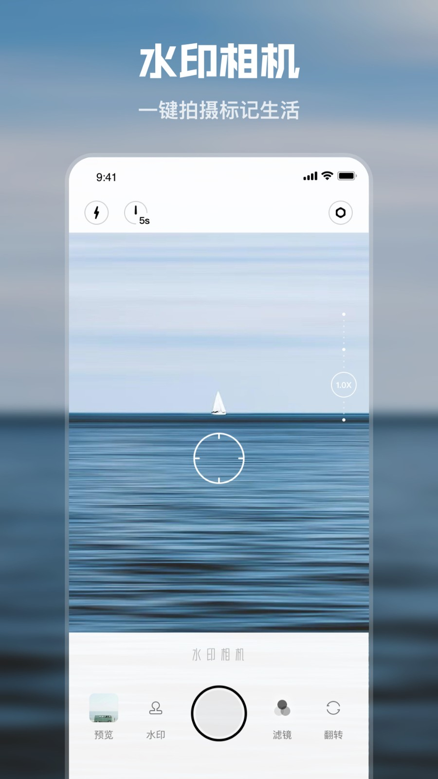 水印时间相机截图1