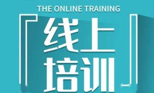 线上培训平台app下载