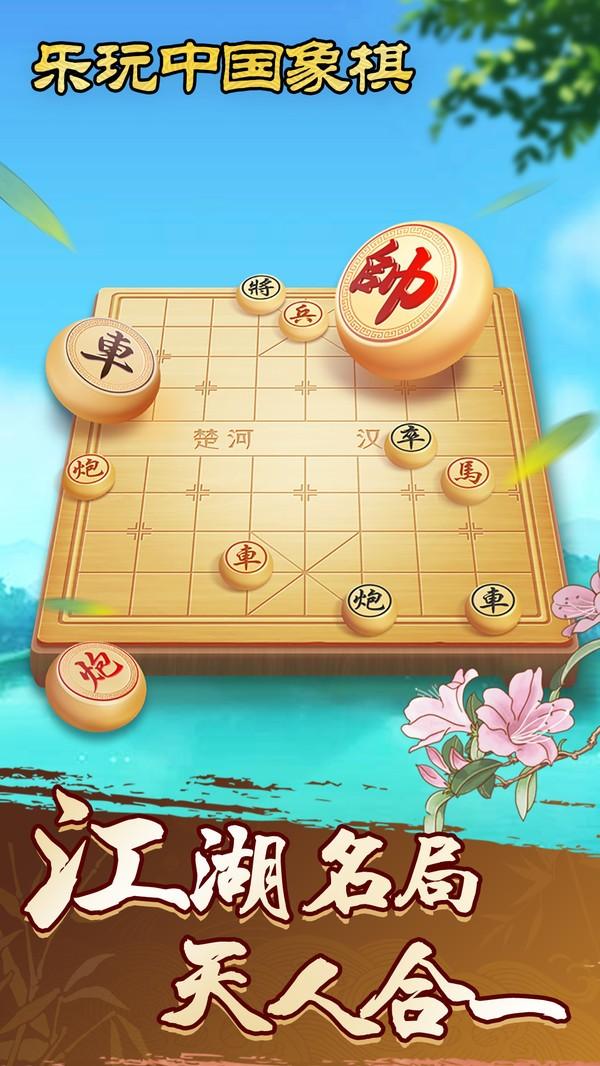 乐玩中国象棋截图4