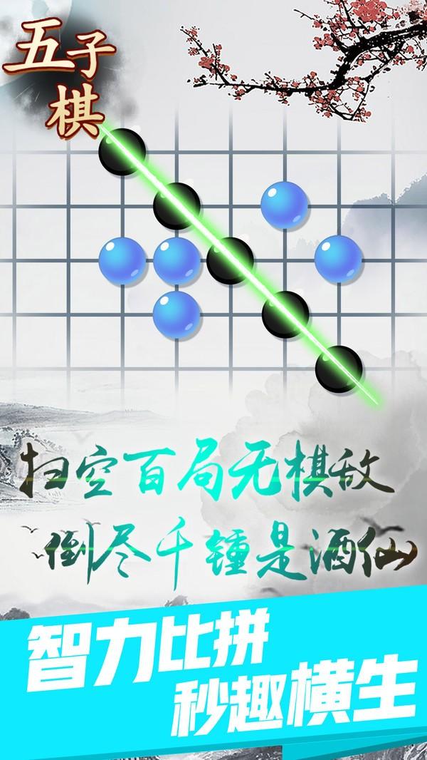 乐云五子棋截图1