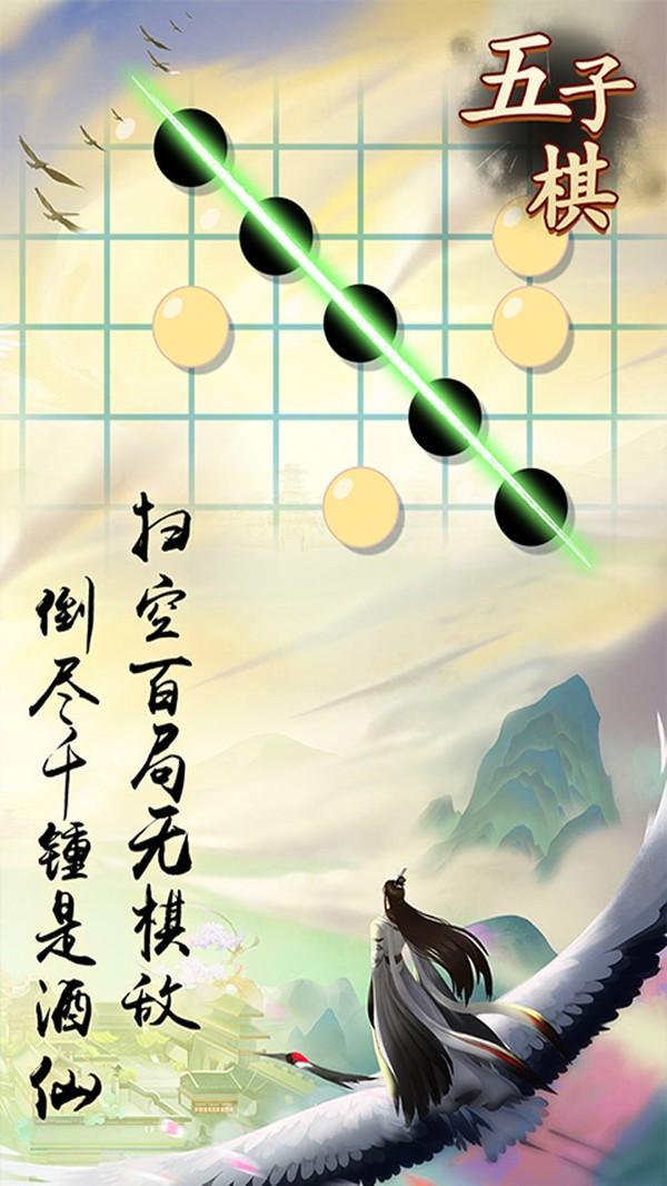 乐云五子棋截图0