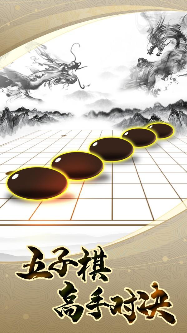 乐云五子棋截图3