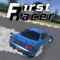 第一赛车手