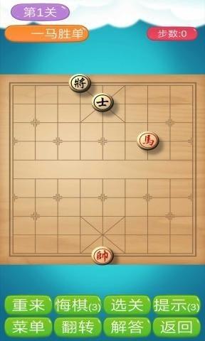 中国象棋竞技版截图0