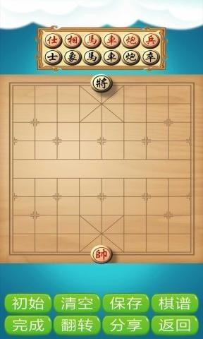 中国象棋竞技版截图1