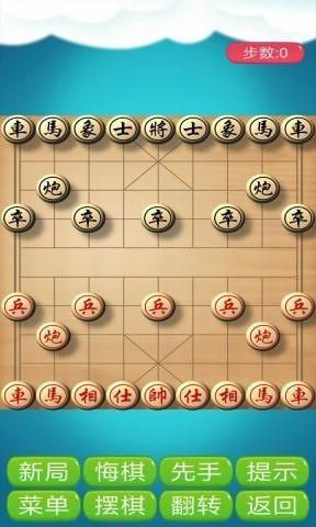 中国象棋竞技版截图3