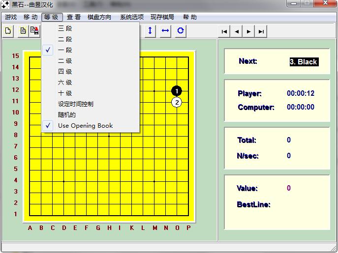 黑石五子棋截图1