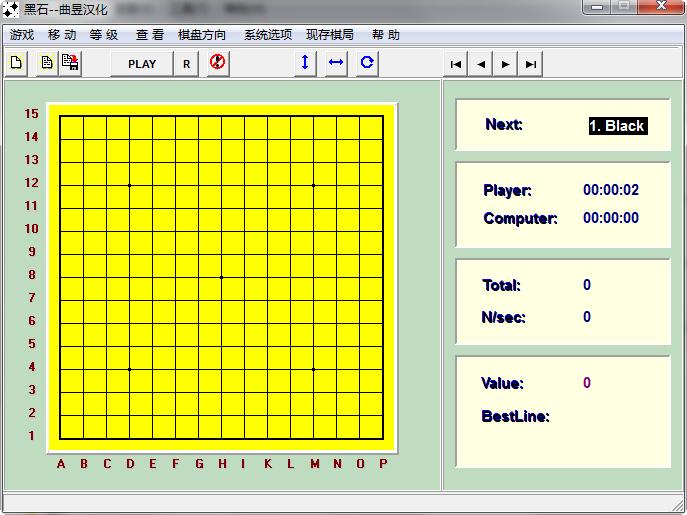 黑石五子棋截图2