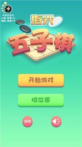 指尖五子棋app截图2