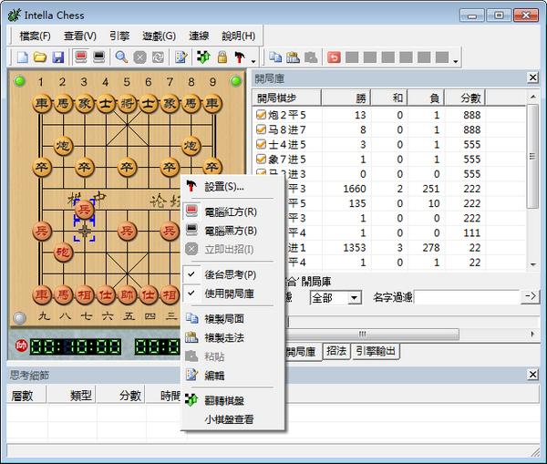倚天象棋2.0八核绿色版截图1