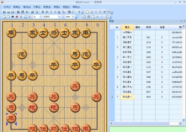 中国象棋商业精粹开局库截图0