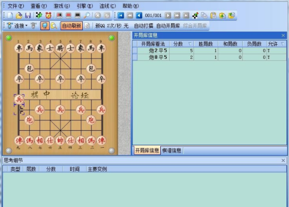 中国象棋商业精粹开局库截图2