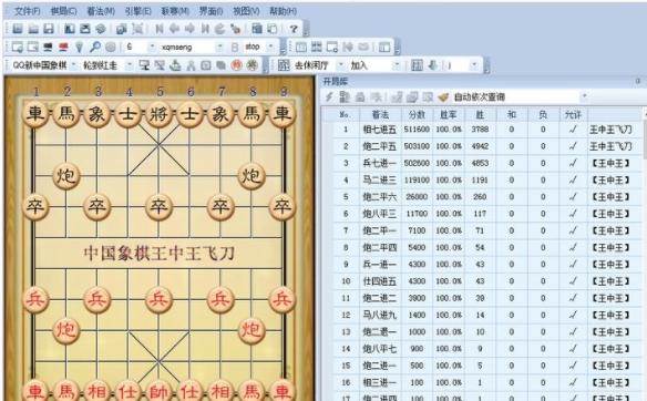 中国象棋商业精粹开局库截图1