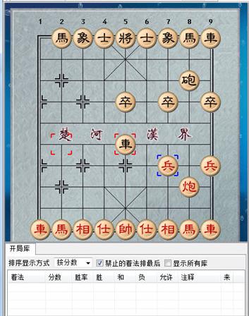 鲨鱼象棋V1.5.0绿色版截图0