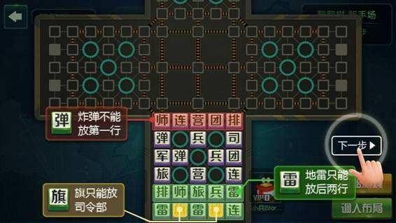 四国军棋绿色版截图1