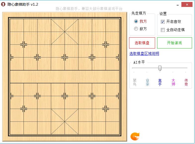 隐心象棋助手V1.3绿色版截图1
