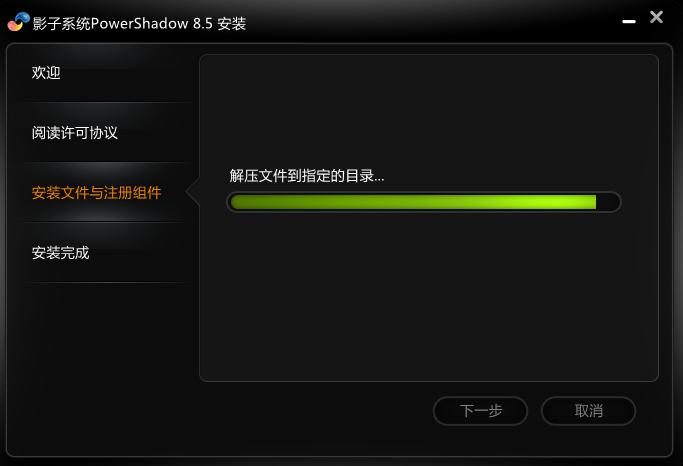 影子系统PowerShadow免费版截图1