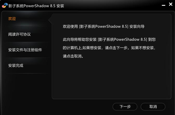 影子系统PowerShadow免费版截图0