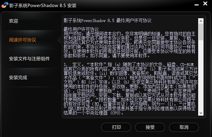 影子系统PowerShadow免费版截图2