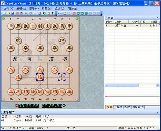 倚天象棋1.08绿色版截图0
