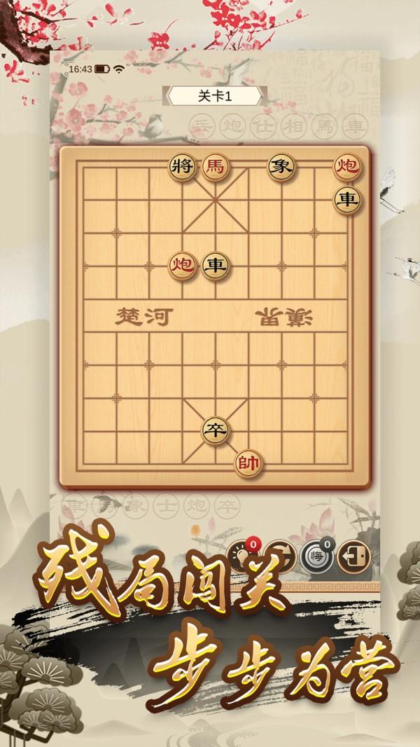 全民象棋最新版截图1