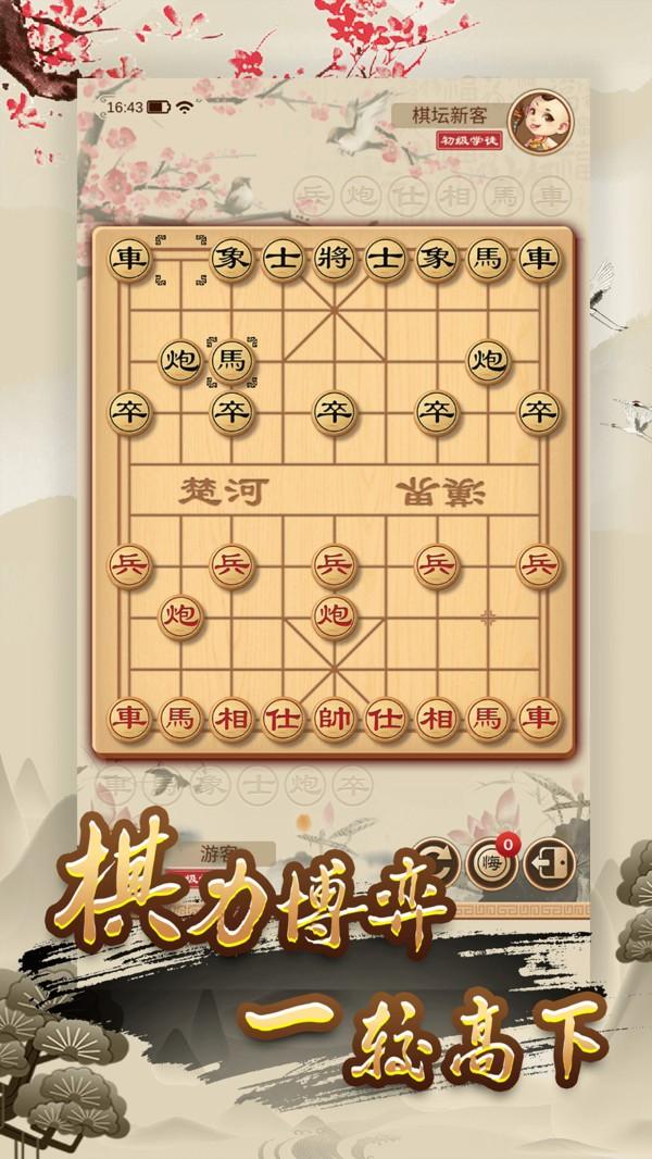 全民象棋最新版截图0