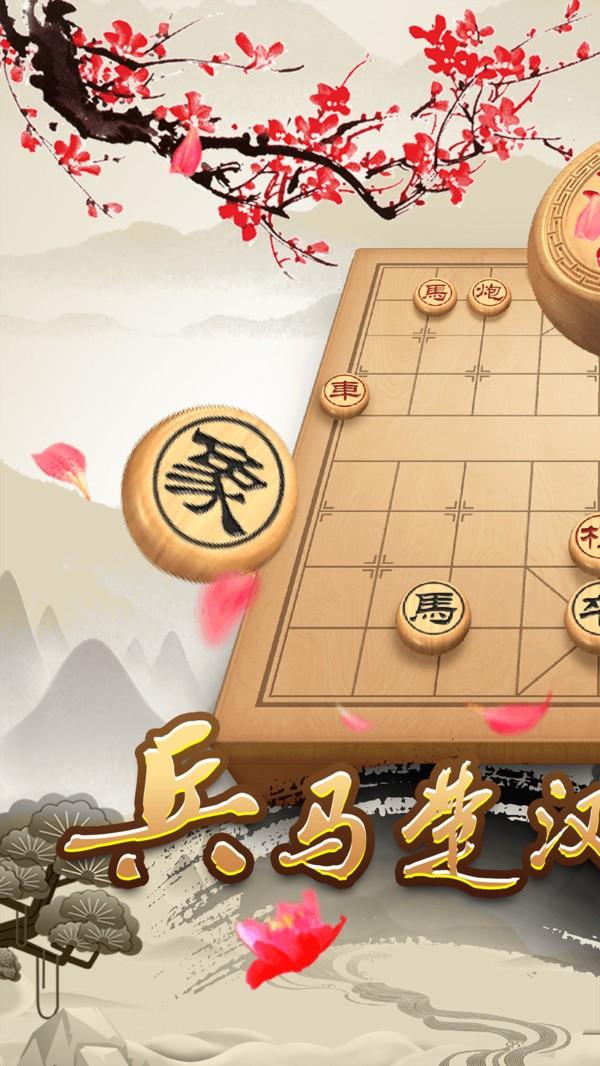 全民象棋最新版截图3
