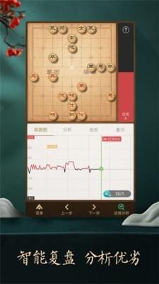 腾讯天天象棋截图2