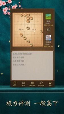 腾讯天天象棋截图1