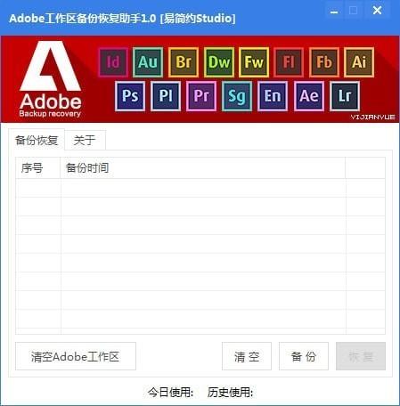 Adobe工作区备份恢复助手截图1
