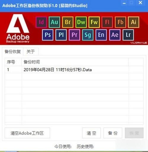 Adobe工作区备份恢复助手截图0