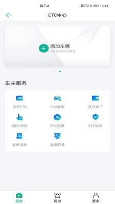 上海etc截图0