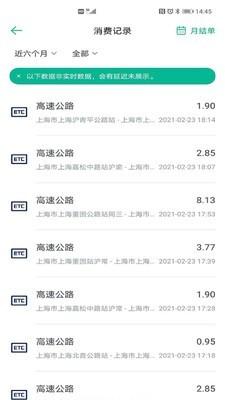 上海etc截图2