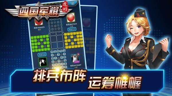 途游四国军棋手机版截图2