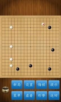 围棋1.30版截图1