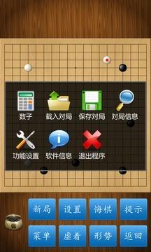 围棋1.30版截图3