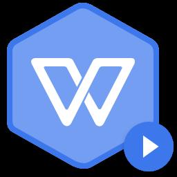 wps2016pro版
