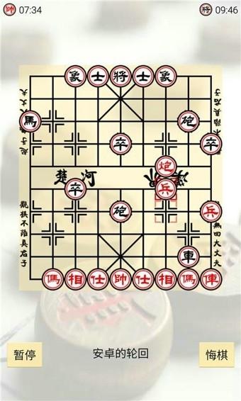 全民中国象棋决杀截图1