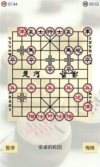 全民中国象棋决杀截图0