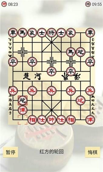 全民中国象棋决杀截图2