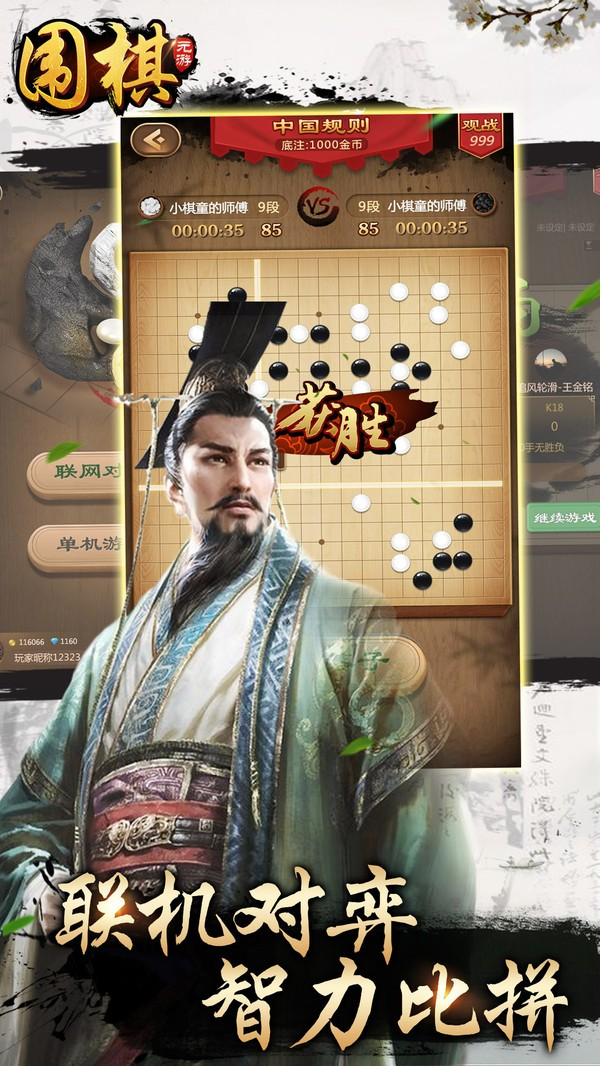 元游围棋最新版截图2