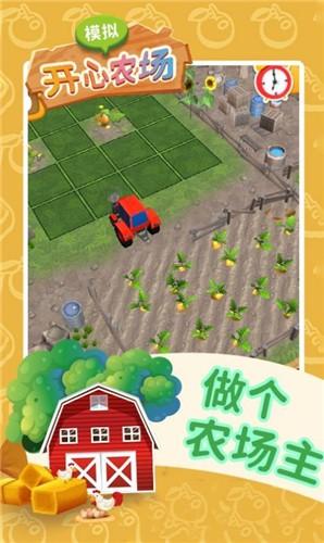 模拟开心农场截图2