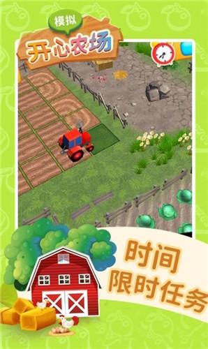 模拟开心农场截图1