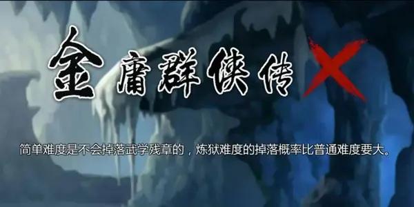 金庸群侠传版本大全