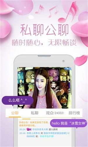 彩虹直播app截图1